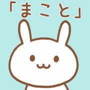 สติ๊กเกอร์ไลน์ Cat To MAKOTO
