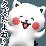 สติ๊กเกอร์ไลน์ [3D] Three-dimensional cat 2