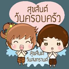 สติ๊กเกอร์ไลน์ ปิง & หมิง สุขสันต์วันสงกรานต์ 2560