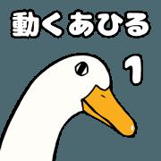 สติ๊กเกอร์ไลน์ It moves! Duck sticker