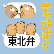สติ๊กเกอร์ไลน์ Balloons Kyapibara Tohoku Valve