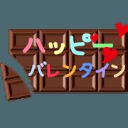 สติ๊กเกอร์ไลน์ Valentine's Day chocolate messege