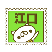 สติ๊กเกอร์ไลน์ Sticker for Eguchi
