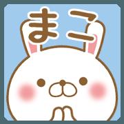 สติ๊กเกอร์ไลน์ Fun Sticker gift to MAKO