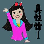 สติ๊กเกอร์ไลน์ Zhenmei true nature of all recorded (1)