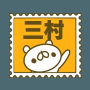 สติ๊กเกอร์ไลน์ Sticker for Mimura