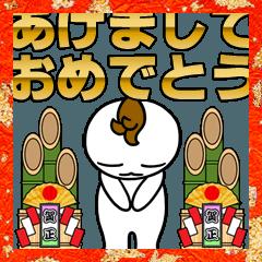コビトのコタロー (お正月)