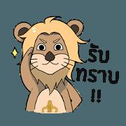 สติ๊กเกอร์ไลน์ Lion GST