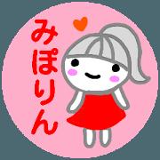 สติ๊กเกอร์ไลน์ namae from sticker miporin