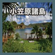 สติ๊กเกอร์ไลน์ Bonin Islands landscape sticker