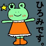สติ๊กเกอร์ไลน์ Hiromi's special for Sticker cute frog