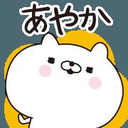 สติ๊กเกอร์ไลน์ Ayaka dedicated name sticker