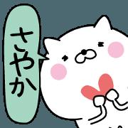 สติ๊กเกอร์ไลน์ Sayaka super onlyName sticker