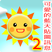 สติ๊กเกอร์ไลน์ Animated sky 2 (Taiwanese)