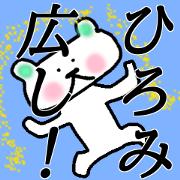 สติ๊กเกอร์ไลน์ My name is Hiromi