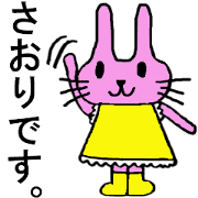 สติ๊กเกอร์ไลน์ Saori's special for Sticker cute rabbit