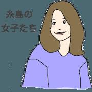 สติ๊กเกอร์ไลน์ Itoshima girl