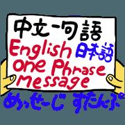 สติ๊กเกอร์ไลน์ message sticker part18