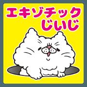 สติ๊กเกอร์ไลน์ Exotic grandpa cat.