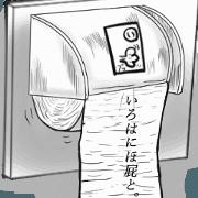 สติ๊กเกอร์ไลน์ Textured toilet paper 2