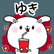 สติ๊กเกอร์ไลน์ Yuki name Only sticker