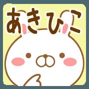 สติ๊กเกอร์ไลน์ Fun Sticker gift to AKIHIKO