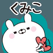 สติ๊กเกอร์ไลน์ Kumiko dedicated name sticker