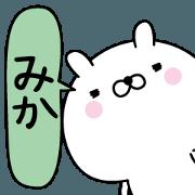 สติ๊กเกอร์ไลน์ Mika super onlyName sticker
