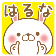 สติ๊กเกอร์ไลน์ Fun Sticker gift to HARUNA