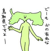 สติ๊กเกอร์ไลน์ The famous Tottori prefecture Sticker