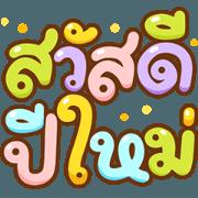 สติ๊กเกอร์ไลน์ สีสันวันปีใหม่ : ตัวอักษรยักษ์