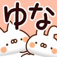 【ゆなちゃん専用】