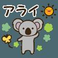 アライ(新井・荒井)さん用スタンプ