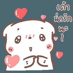 หมีขอ : ขอความรักหน่อย