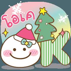 หัวโมจิอารมณ์ดี คริสต์มาส และ ปีใหม่