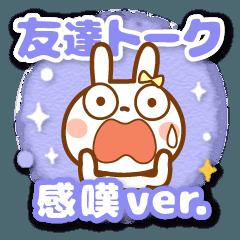 うさぴょん【でか文字 】友達トーク3