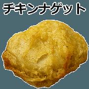 สติ๊กเกอร์ไลน์ Chicken nugget!