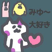 สติ๊กเกอร์ไลน์ Miyu Sticker!!