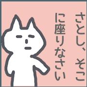 สติ๊กเกอร์ไลน์ Satoshi Sticker!