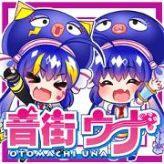 สติ๊กเกอร์ไลน์ Otomachi Una