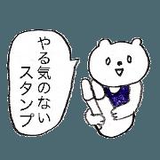 สติ๊กเกอร์ไลน์ A bear with white eyes