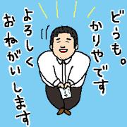 สติ๊กเกอร์ไลน์ Mr.kariya's sticker