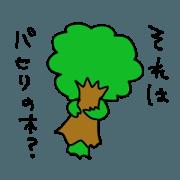 สติ๊กเกอร์ไลน์ Everyday of work very hard parsley