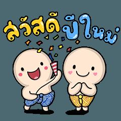 น้องละมุน สวัสดีปีใหม่ ส่งความสุขทุกๆวัน