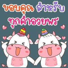 น้องวัว น้องงัว มา สวัสดีปีใหม่