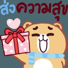 สติ๊กเกอร์ไลน์ N9: หมีหงุดหงิด ส่งความสุข 2564