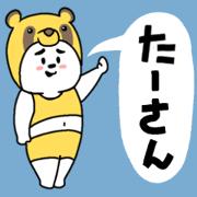 สติ๊กเกอร์ไลน์ Ta san's name sticker