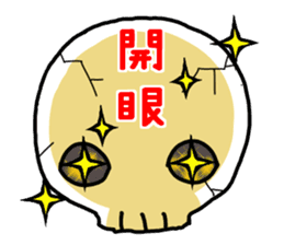 Cute skeleton vol. 3 sticker #15574871