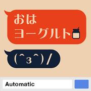 สติ๊กเกอร์ไลน์ Automatic input sticker (Showa retro)
