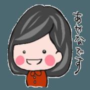 สติ๊กเกอร์ไลน์ For Ayana chan Part1